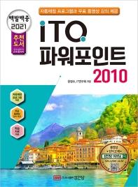 ITQ 파워포인트 2010(2021)