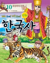 만화 한국사. 10: 후삼국의 경쟁(재미 두 배 지식 두 배)