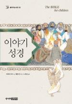 이야기 성경(클래식 도서관 3)