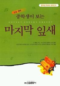 마지막 잎새(중학생독후감필독선 6)