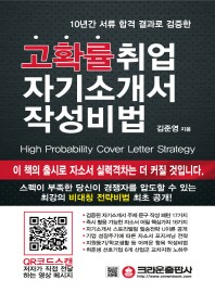 고확률 취업 자기소개서 작성비법(10년간 서류 합격 결과로 검증한)