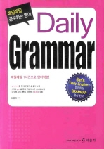 DAILY GRAMMAR (매일매일 공부하는 영어)