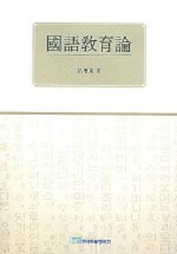 국어교육론