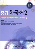중급 한국어 2: 영어판(AudioCD1장포함)