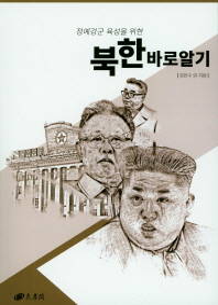 북한바로알기(정예강군 육성을 위한)