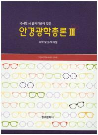 안경광학총론. 3(국시원 새 출제기준에 맞춘)