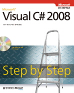VISUAL C# 2008 STEP BY STEP(CD1장포함)