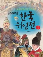 5000년 한국위인전 1 (초등학생이 꼭 읽어야 할)