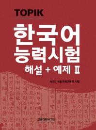 한국어능력시험TOPIK.2(해설+예제)(부록CD포함)(CD1장포함)