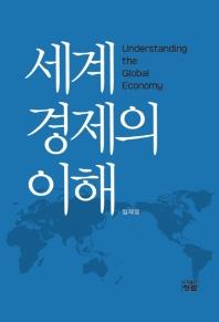 세계경제의 이해