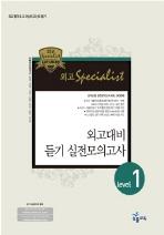 외고대비 듣기 실전모의고사 Level 1 (테이프 6개)(외고 Specialist)