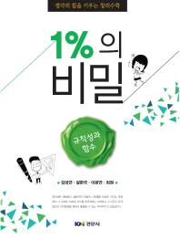1%의 비밀: 규칙성과 함수(2015)