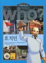 호치민(WHO)(세계인물학습만화 27)