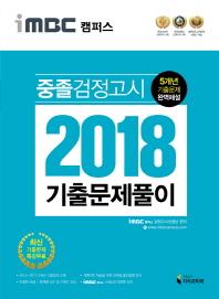 중졸 검정고시 기출문제풀이(2018)(iMBC 캠퍼스)