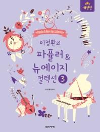 이정환의 파퓰러&뉴에이지 컬렉션. 3(개정판)(스프링)