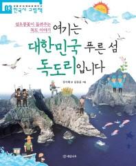 여기는 대한민국 푸른 섬 독도리입니다(처음부터 제대로 배우는 한국사 그림책 3)