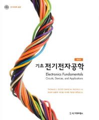 기초 전기전자공학(8판)(CD1장포함)