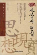 사상과 현실(박치우전집)(동아시아 한국학 자료총서 4)(양장본 HardCover)