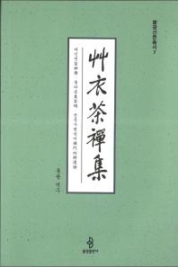 초의다선집 (초판본)/669(뒤표지아래면에찢김있네요)