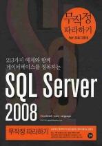 SQL SERVER 2008 무작정 따라하기