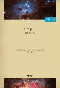 우주론. 1: 우주의 시작(현대의 천문학 시리즈 2)