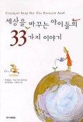 세상을 바꾸는 아이들의 33가지 이야기