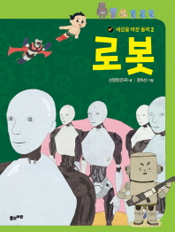 로봇(세상을 바꾼 동력 2)