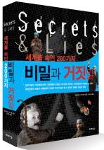 세계를 속인 200가지 비밀과 거짓말