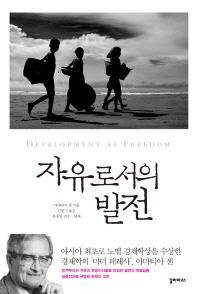자유로서의 발전(Paperback)