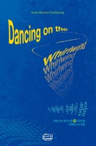 소용돌이 속에서 춤을(Dancing on the Whirlwind)