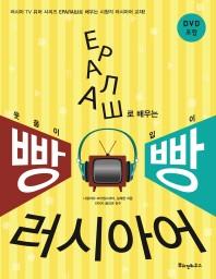 예랄라쉬로 배우는 빵빵 러시아어(CD1장포함)