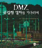 DMZ 유럽행 열차를 기다리며(KODEF 안보총서 23)