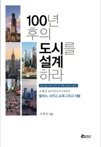 100년 후의 도시를 설계하라