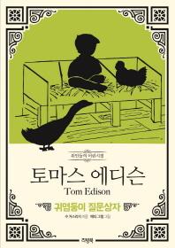 토마스 에디슨: 귀염둥이 질문상자(위인들의 어린시절)