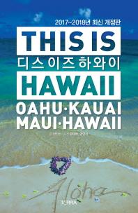 디스 이즈 하와이(This is Hawaii)(2017~2018년)(개정판 4판)(디스 이즈 시리즈)