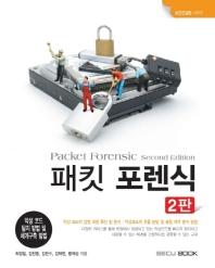 패킷 포렌식(2판)(보안컨설팅 시리즈)