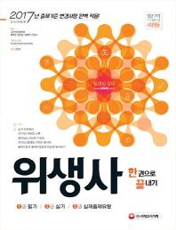 위생사 한권으로 끝내기(2017)(개정판 14판)