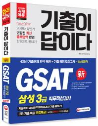 GSAT 삼성3급 직무적성검사(2018 상반기)