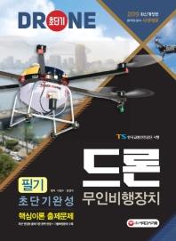 드론 무인비행장치 필기 초단기완성(2019)