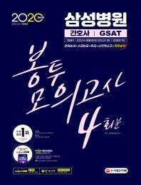 삼성병원 간호사 GSAT 봉투모의고사 4회분(2020)