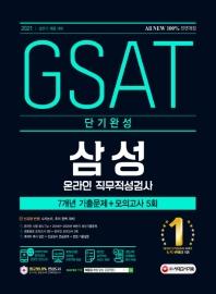 GSAT 삼성 온라인 직무적성검사 단기완성 7개년 기출+모의고사 5회(2021)