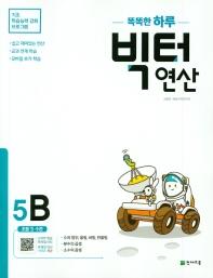 빅터 연산 5B(초등 5학년)(2021)(똑똑한 하루)