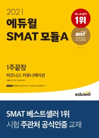 SMAT 모듈A 비즈니스 커뮤니케이션 1주끝장(2021)(에듀윌)