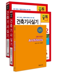 건축기사실기 세트(2020)(20판)(전3권)