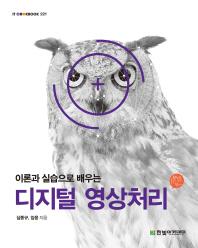 디지털 영상처리(이론과 실습으로 배우는)(IT COOKBOOK 221)