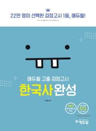 고졸 검정고시 한국사완성(2019)(에듀윌)