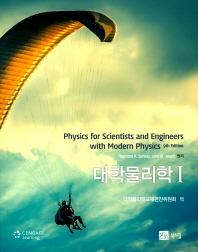 대학물리학(9판)(전2권)