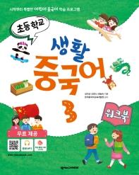 초등학교 생활 중국어. 3(워크북)