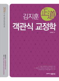 김지훈 정도 객관식 교정학(2016)