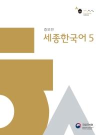 세종한국어. 5(증보판)